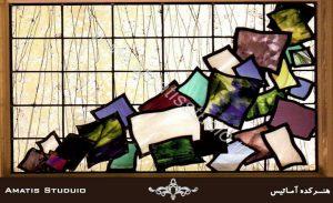 ساخت شیشه های تزیینی - آماتیس استدیو - amatisstudio