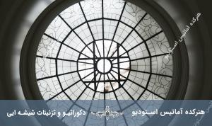 سقف شیشه ایی مستطیلی کاربرد های سقف کاذب آماتیس