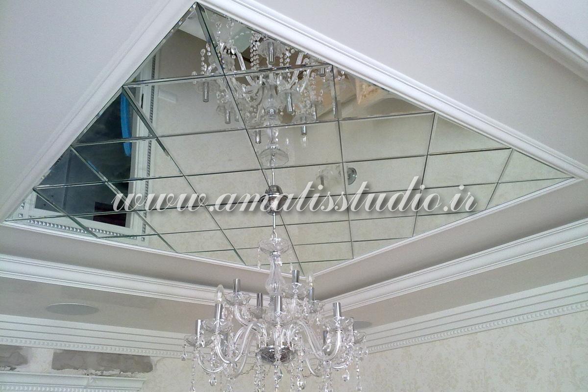 آینه کاری روی سقف